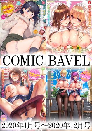 【セット売り】COMIC BAVEL 2020年1月号〜COMIC BAVEL 2020年12月号セットの表紙
