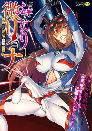 二次元コミックマガジン ふたなり微リョナ 雑魚メス勃起を破壊陵辱Vol.1の表紙