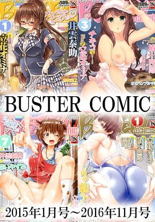 BUSTERCOMIC パック3(2015年1月号~2016年11月号)の表紙