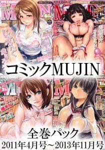 コミックMUJIN 全巻パック(2011年4月号~2013年11月号) [出版:ティーアイネット]  (BJ281250)