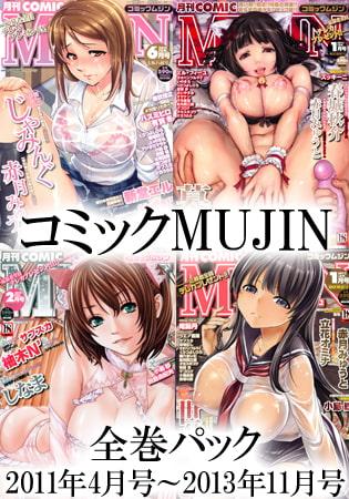コミックMUJIN 全巻パック(2011年4月号~2013年11月号)の表紙