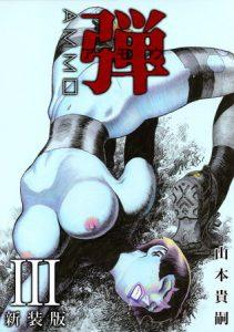 弾 アモウ【新装版】3 [山本貴嗣(著)]  (BJ282808)