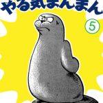 やる気まんまん(5) [牛次郎, 横山まさみち(著)]  (BJ041053)