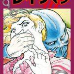 THEレイプマン1 [愛崎けい子, みやわき心太郎(著)]  (BJ093805)