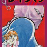 THEレイプマン2 [愛崎けい子, みやわき心太郎(著)]  (BJ093806)