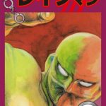 THEレイプマン4 [愛崎けい子, みやわき心太郎(著)]  (BJ093808)