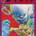 THEレイプマン5 [愛崎けい子, みやわき心太郎(著)]  (BJ093809)