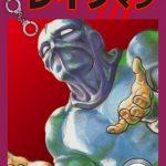 THEレイプマン6 [愛崎けい子, みやわき心太郎(著)]  (BJ093810)