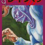 THEレイプマン8 [愛崎けい子, みやわき心太郎(著)]  (BJ093812)