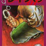 THEレイプマン10 [愛崎けい子, みやわき心太郎(著)]  (BJ093814)