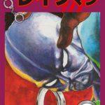 THEレイプマン11 [愛崎けい子, みやわき心太郎(著)]  (BJ093815)