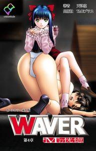 """WAVER 第4章 """"M""""の恍惚【フルカラー成人版】 [天津堂(著)]  (BJ267238)"""