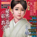 漫画ロマンVol.2 [出版:一水社]  (BJ271007)