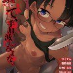 リョナキング vol.12 [出版:一水社]  (BJ277499)