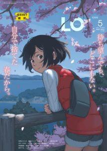 COMIC LO 2021年5月号 [出版:茜新社]  (BJ286465)