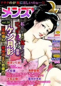 メンズ宣言DX Vol.38 [出版:大都社/秋水社]  (BJ287711)