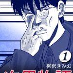 次男物語1 [柳沢きみお(著)]  (BJ288076)