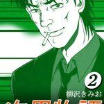 次男物語2 [柳沢きみお(著)]  (BJ288077)