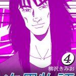 次男物語4 [柳沢きみお(著)]  (BJ288079)