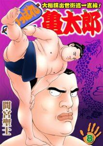 けっぱれ亀太郎8 [間宮聖士(著)]  (BJ288334)