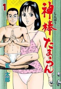神棒たまらん 1 [玄太郎(著)]  (BJ289731)