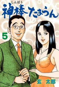 神棒たまらん 5 [玄太郎(著)]  (BJ289735)