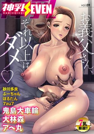 神乳SEVEN vol.9の表紙