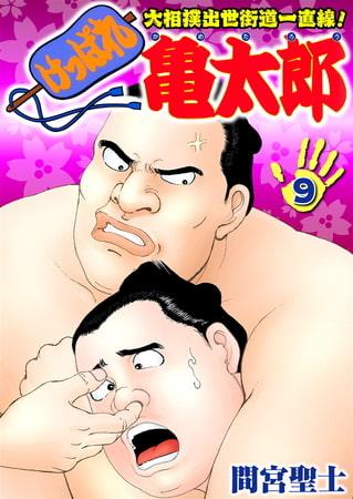 けっぱれ亀太郎9の表紙