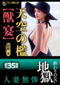 天空の檻【獣宴】 [綺羅光(著)]  (BJ293860)