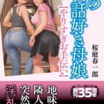 隣の世話好き母娘【やりすぎお手伝い】 [桜庭春一郎(著)]  (BJ293863)