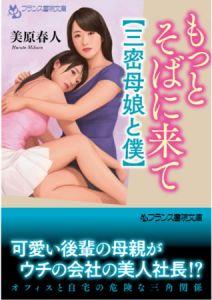 もっとそばに来て【三密母娘と僕】 [美原春人(著)]  (BJ293871)