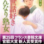 世話好きはんなり熟女 [伏見京(著)]  (BJ293873)
