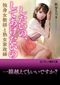 したいの、してあげたいの 独身女教師と熟女家政婦 [秋芳さつき(著)]  (BJ293876)