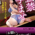 監禁孕ませ 先生の奥さんと娘、女教師を… [鈴本湧(著)]  (BJ293877)