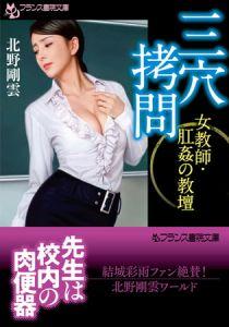 三穴拷問 女教師・肛姦の教壇 [北野剛雲(著)]  (BJ293878)
