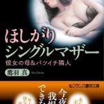 ほしがりシングルマザー 彼女の母&バツイチ隣人 [鷹羽真(著)]  (BJ293881)