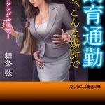飼育通勤【だめ、こんな場所で】 人妻とシングルマザー [舞条弦(著)]  (BJ293884)