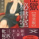 【完全版】淫獄秘書室 [夢野乱月(著)]  (BJ293885)