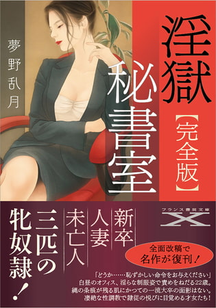 【完全版】淫獄秘書室の表紙