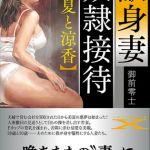 献身妻 奴隷接待【美夏と涼香】 [御前零士(著)]  (BJ293886)