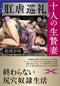 肛虐巡礼・十人の生贄妻 [結城彩雨(著)]  (BJ293887)