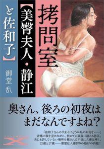 拷問室【美臀夫人・静江と佐和子】 [御堂乱(著)]  (BJ293888)