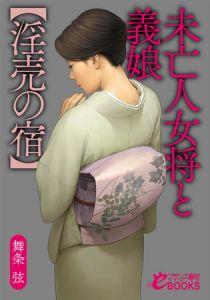 未亡人女将と義娘【淫売の宿】 [舞条弦(著)]  (BJ293890)