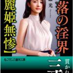 奈落の淫界【麗姫無惨】 [綺羅光(著)]  (BJ293899)