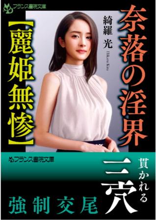 奈落の淫界【麗姫無惨】の表紙