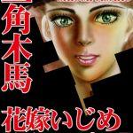 三角木馬 花嫁いじめ花弁なぶり 1(改訂版) [汐見朝子(著)]  (BJ295074)