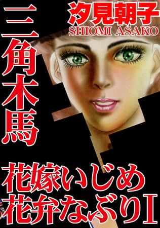 三角木馬 花嫁いじめ花弁なぶり 1(改訂版)の表紙