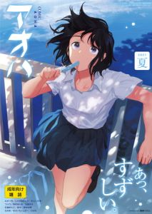 COMIC アオハ 2021夏 [出版:茜新社]  (BJ295608)