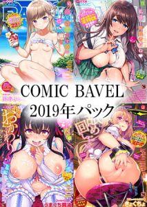 COMIC BAVEL 2019年パック [出版:文苑堂]  (BJ302382)