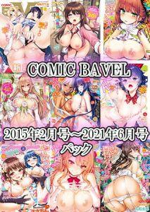 COMIC BAVEL 2015年2月号~2021年6月号パック [出版:文苑堂]  (BJ302399)